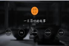 茶道茶文化介绍PPT作品