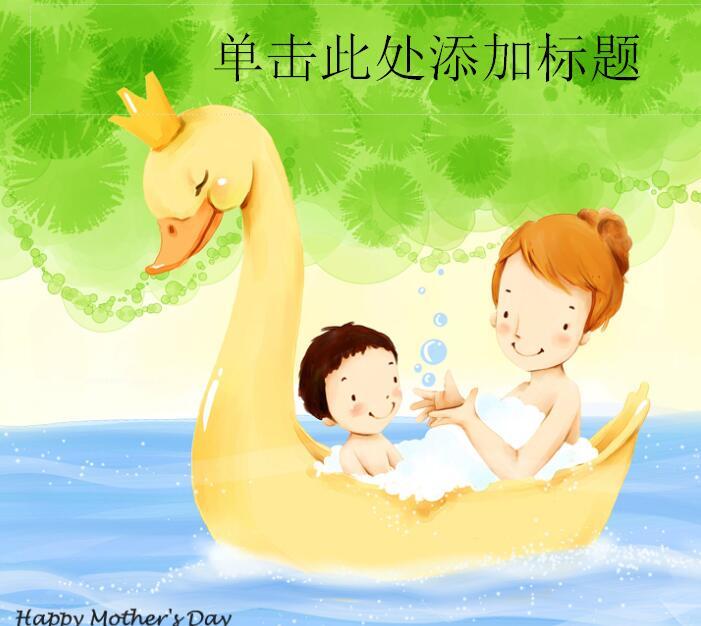 母亲节母爱的体现元素,可爱的鸭子小船,妈妈给宝宝洗澡澡,小女孩献给