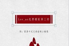 中国风简约山水PPT模板下载