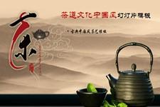 古典水墨中国风茶艺茶道文化ppt模板