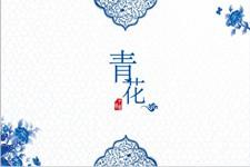 精美中国风青花瓷PPT模板
