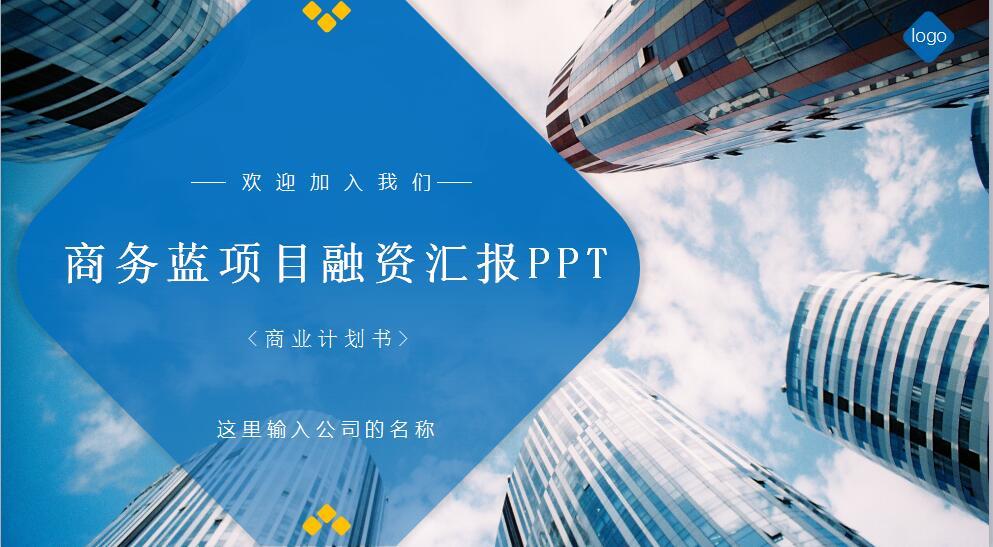 商务大楼项目融资汇报PPT模板