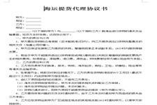 海运提货代理协议书范文