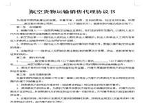 航空货物运输销售代理协议书范文
