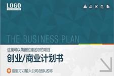 创业公司商业项目计划书ppt模板