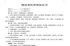 物业委托管理协议书范文