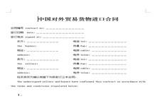 中国对外贸易货物进口合同范文