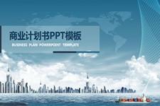 远航货轮精美项目计划书ppt模板