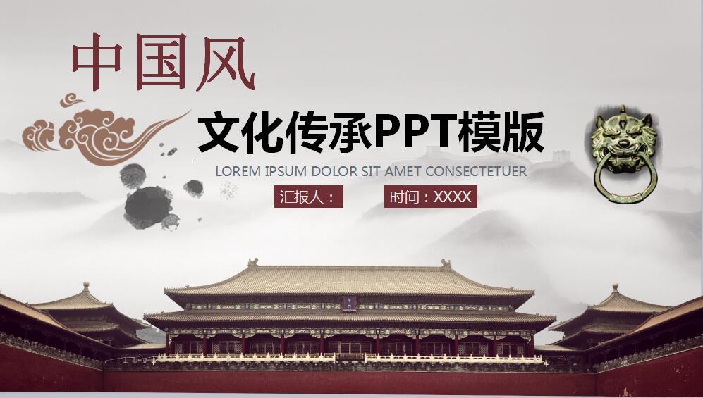 大气中国古典古代建筑PPT模板