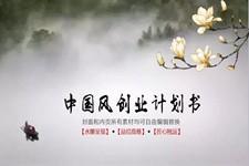 吉祥中国风项目计划书ppt模板