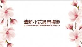 清新粉色桃花背景的复古艺术PPT模板免费下载