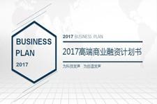 高端大气商业融资计划书PPT模板