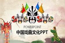 脸谱京剧戏曲文化PPT模板