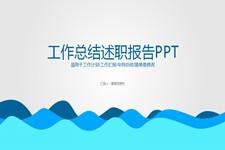 简洁蓝色背景述职报告PPT模板