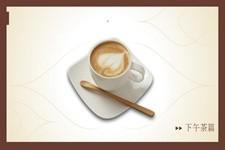 卡布奇诺咖啡下午茶PPT模板