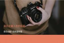 文艺范摄影PPT模板