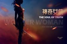 《神奇女侠》主要人物及装备介绍大电影ppt模板
