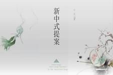 古典中国风地产公司新中式提案ppt模板