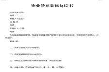 物业管理装修协议书范文