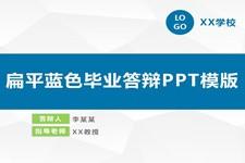 最新扁平蓝色毕业答辩PPT模版