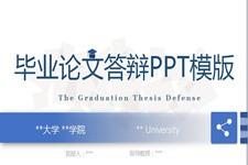 简洁蓝色毕业论文答辩PPT模版