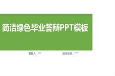 简洁绿色主题毕业答辩PPT模板