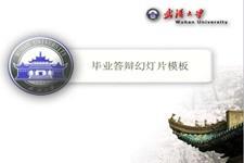 武汉大学通用毕业答辩ppt模板