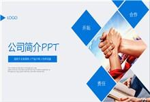 矩形裁图拼接创意商务蓝扁平化公司企业介绍ppt模板