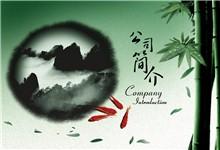 笔墨纸砚背景中国风企业介绍PPT模板