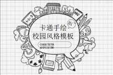 卡通手绘校园风PPT模板