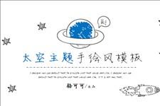 太空主题手绘风模板