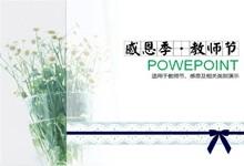 淡雅鲜花背景教师节感恩主题PPT模板