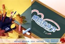 2017感恩教师粉笔枫叶背景PPT模板