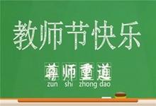 2017教师节快乐黑板背景PPT模版