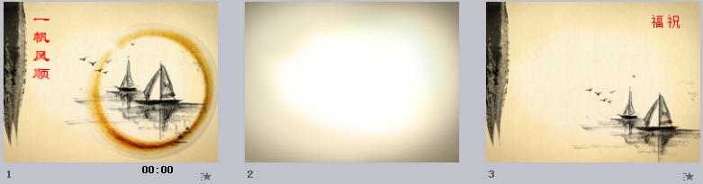 本ppt是一款水墨画一帆风顺背景幻灯片,欢迎下载.