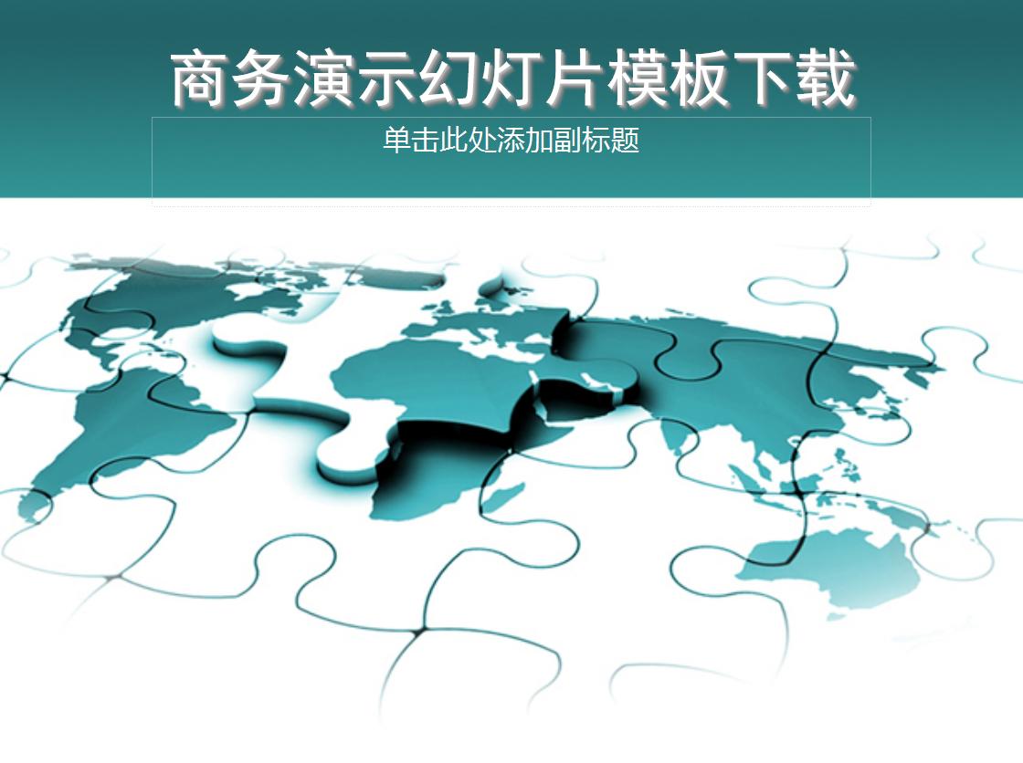 青色世界地图拼图背景ppt模板