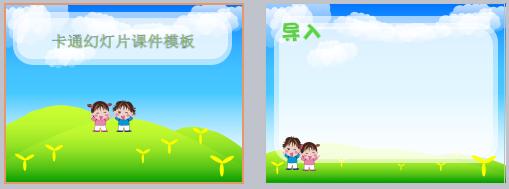 卡通清新蓝天白云小朋友背景ppt模板