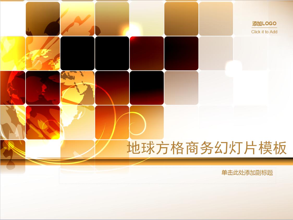 金色地球格子背景ppt模板