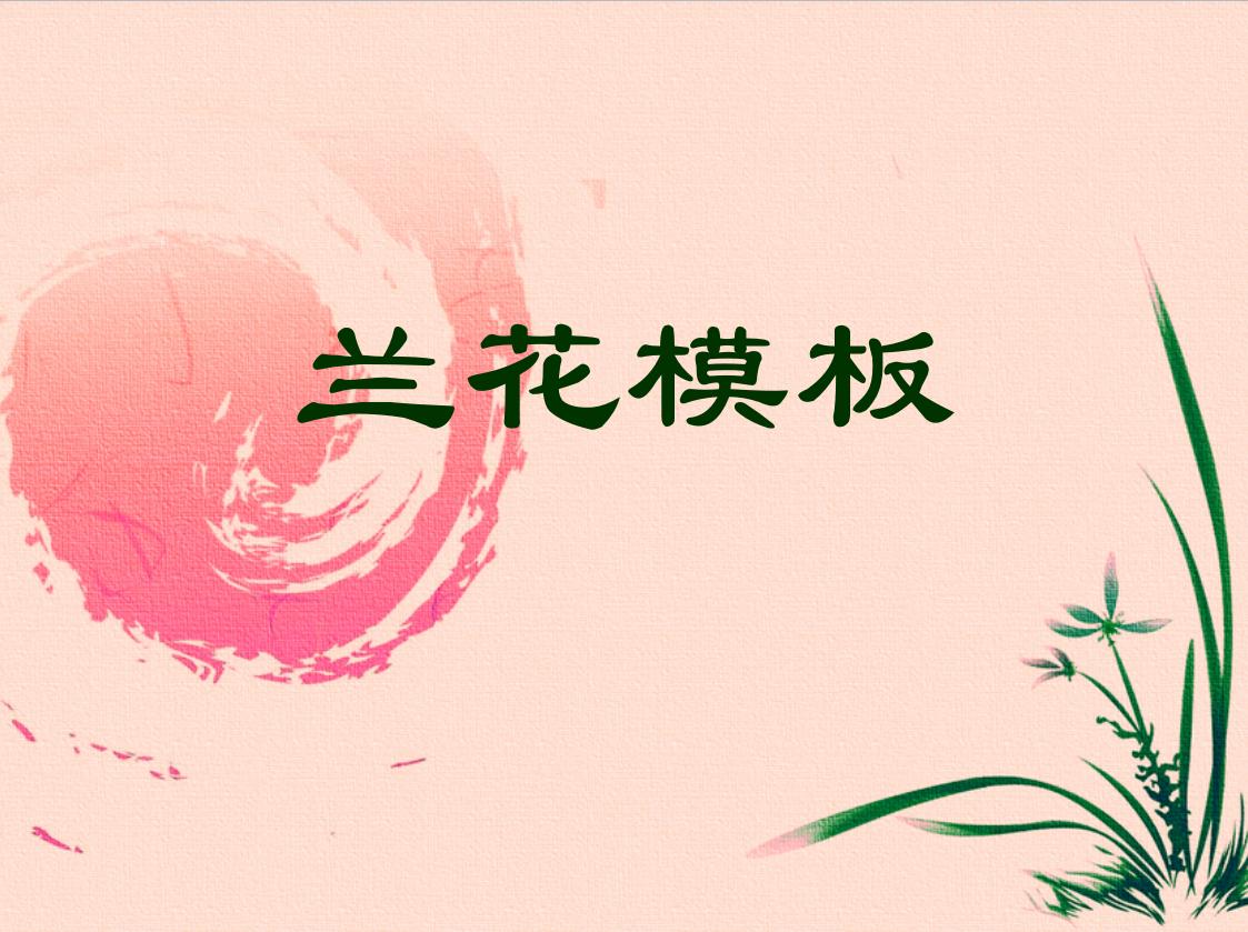 淡雅植物兰花背景ppt模板