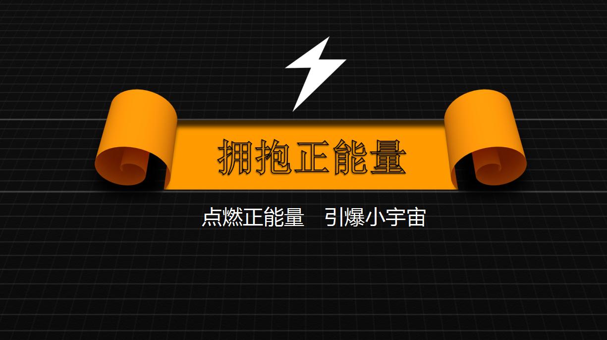 黑色正能量闪电背景ppt模板