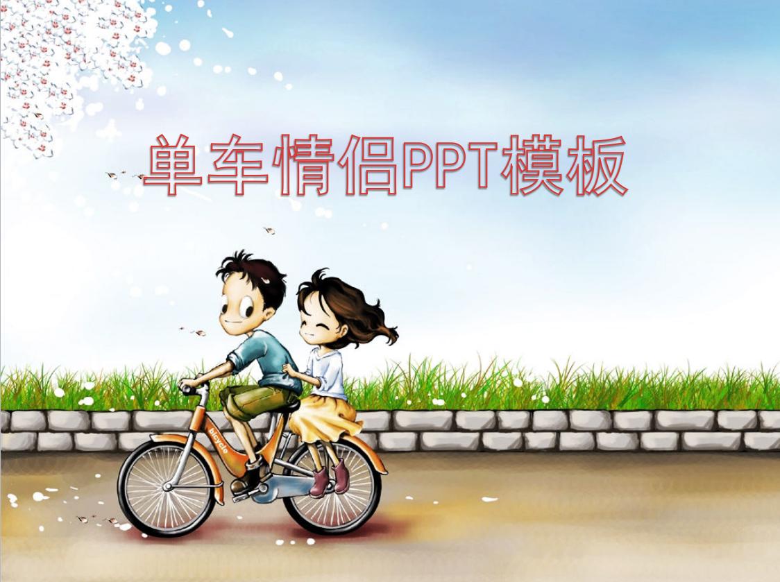 卡通单车情侣背景ppt模板图片