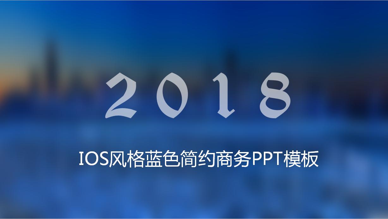 简约IOS风格蓝色背景商务PPT模板