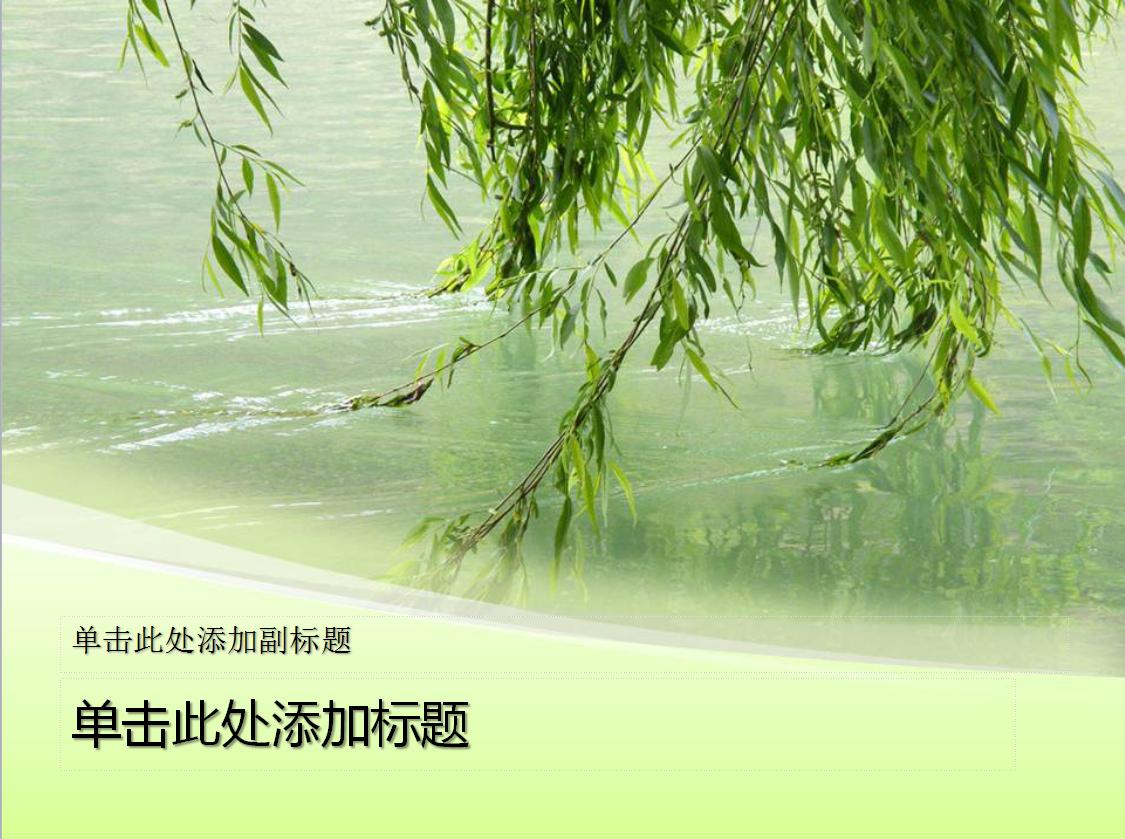 过流淌的水背景自然ppt模板