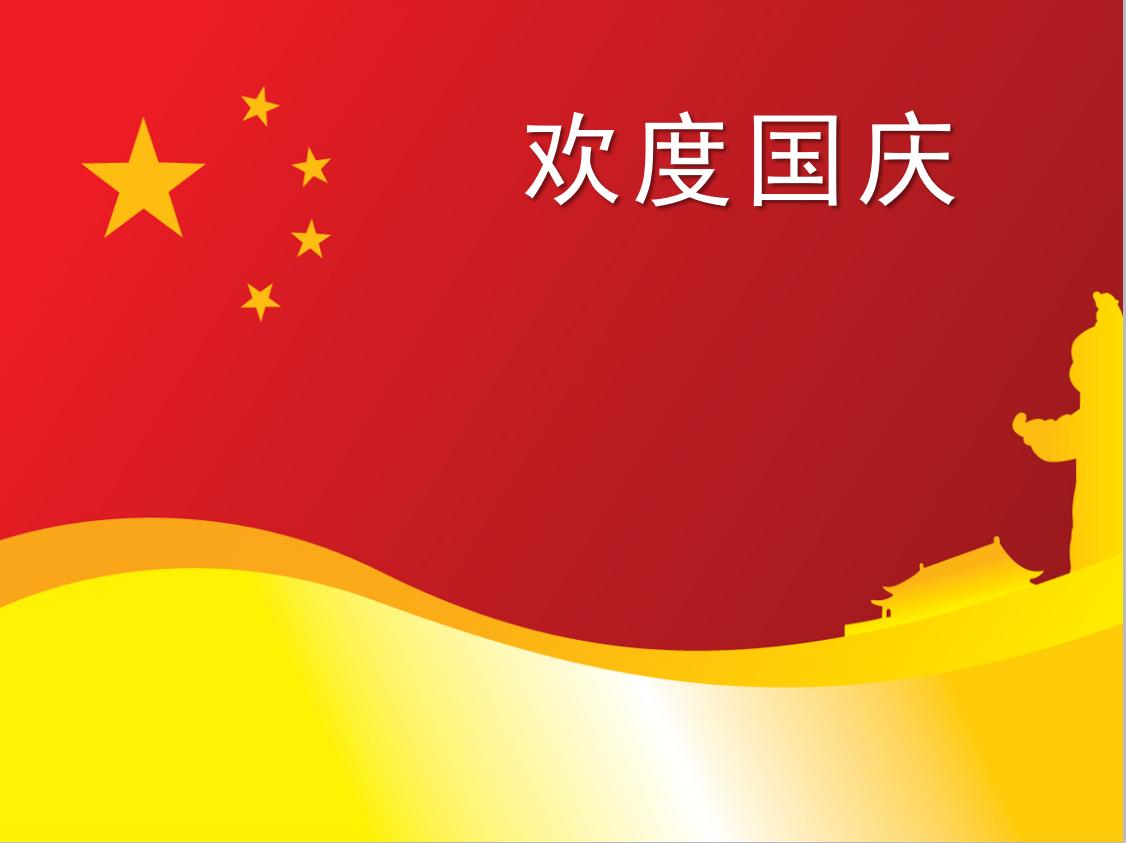 红色五星国旗背景喜迎国庆ppt模板