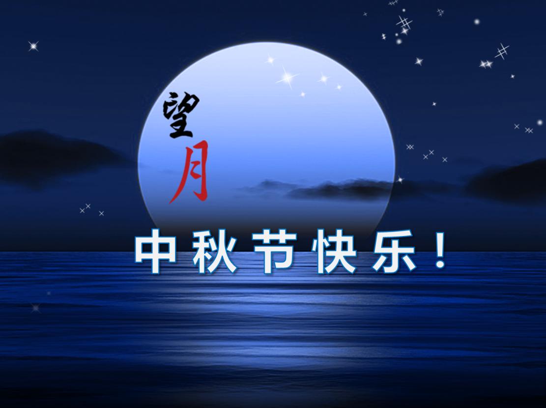 《海上生明月——中秋节ppt模板》 模板截图预览