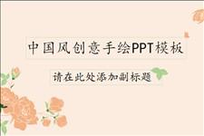 中国风创意手绘PPT模板