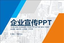 欧美风企业宣传PPT模板