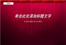 精美简洁红色幕布背景ppt模板