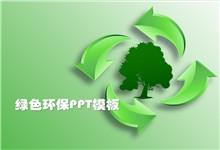 低碳环保主题循环箭头背景PPT模板