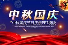 中秋国庆节日庆祝PPT模版